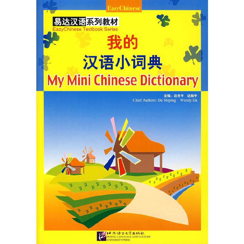 我的汉语小词典