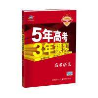 五三 2019A版 高考语文(新课标专用)5年高考3年模拟 曲一线科学备考