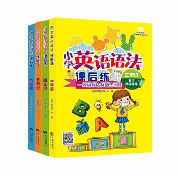 小学英语语法课后练(3-6年级套装) 以*版《英语课程标准》为依据,参考国内外多种小学英语教材编写,赠送小学生多功能学习用本·英语本