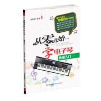 从零开始学电子琴(快速入门)