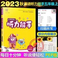 2020春小学英语听力能手五年级下册英语人教PEP版