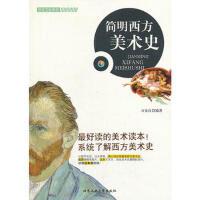 【二手书8成新】简明西方美术史 万金良 北京工业大学出版社
