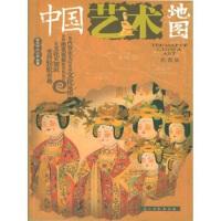 【正版二手书9成新左右】中国艺术地图 李允翊 光明日报出版社