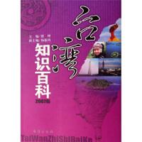 【正版二手书9成新左右】台湾知识科(2007版 郭理 台海出版社
