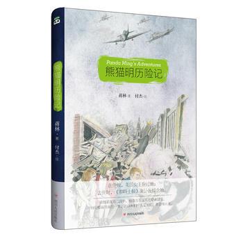 熊猫明历险记 正版书籍 限时抢购 当当低价 团购更优惠 13521405301 (V同步)