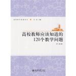高校教师应该知道的120个教学问题 邢磊 9787301162705