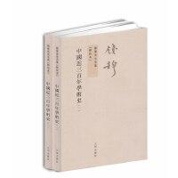 钱穆先生全集:中国近三百年学术史(繁体坚排版 新校本)