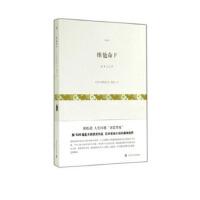 《维他命F》短经典 第三辑,,上海文艺出版社,9787532154425