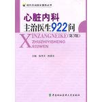 心脏内科主治医生922问(第三版)