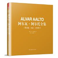 阿尔瓦・阿尔托全集(第2卷:1963―1970年)(芬兰国宝级建筑大师,现代建筑奠基人之一!)