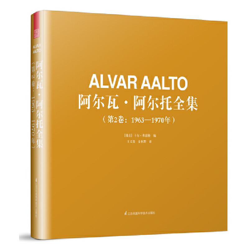 """阿尔瓦·阿尔托全集(第2卷:1963—1970年)(芬兰国宝级建筑大师,现代建筑奠基人之一!) 倡导""""人情化建筑""""的阿尔瓦涉足甚广,包括建筑设计、城市规划、环境管理、室内设计、家具、灯具和展览设计等,他将理性和浪漫完美融合,其作品给人们带来亲切温馨之感,而非大工业时代下毫无感情的机械产物。"""
