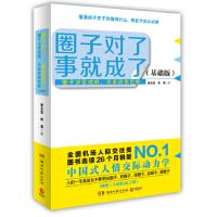 【正版二手书9成新左右】圈子对了,事就成了(基础版 黄志坚,将离 湖南文艺出版社