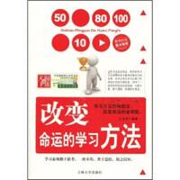 【正版二手书9成新左右】改变命运的学习方法 王龙君 吉林大学出版社
