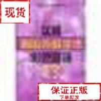 【旧书二手书9成新】实用胸心外科手术彩色图谱――实用手术彩色图谱系列丛书 刘京峰9787810602167