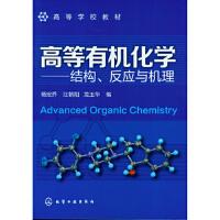 高等有机化学:结构.反应与机理/杨定乔,杨定乔 著,化学工业出版社,9787122146960