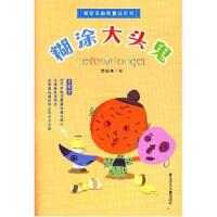 【包邮】糊涂大头鬼 管家琪 浙江少年儿童出版社 9787534222344