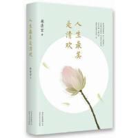 人生美是清欢 林清玄,新经典 出品 北京十月文艺出版社 9787530215401
