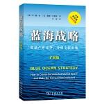 蓝海战略:扩展版(独家签章珍藏本)