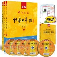 新版中日交流标准日本语高级(第二版)标日日语学习套装(含主教材、同步练习、词汇手册)附赠价值10元 趣味日语语音卡片