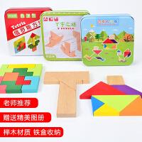 木质四七巧板益智积木智力拼图板盒儿童玩具小学生一年级教具套装