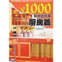 【正版二手书9成新左右】¥1000装扮你的家:厨房篇 《美好家园》 中信出版社,中信出版集团