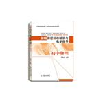 新版课程标准解析与教学指导 初中物理,苏明义,北京师范大学出版社,9787303136018