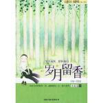 岁月留香 小说卷 2,徐德霞,中国少年儿童出版社,9787500771654