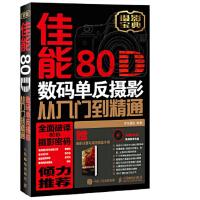 佳能80D数码单反摄影从入门到精通 神龙摄影 人民邮电出版社 9787115460738