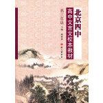 北京四中高中文言文校本教材高三年级