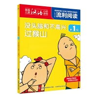 上海美影流利阅读第1级・没头脑和不高兴 过猴山