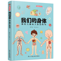 我们的身体:画给儿童的人体百科书(彩绘精装本)(医学博士,儿科专家审定阅读,只有全面的认识自己,才能更好的保护自己。)