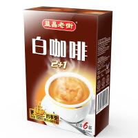 [当当自营] 马来西亚进口 益昌老街 AIK CHEONG白咖啡2+1 120g