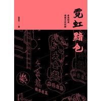 港台原版 霓虹黯色:香港街道��X文化�� 香港街道霓虹灯与本土文化图书