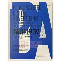 正版现货 精准投放 个性化数字广告一册通 (美)迪亚兹・耐萨蒙奈(Diaz Nesamoney) 市场营销 经管、励志