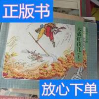 [二手旧书9成新]西游记之十四大战红孩儿上 /李峰山 等 绘画 人民