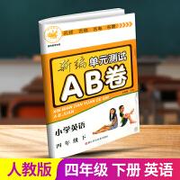 新编单元测试AB卷 四年级 下册 英语 人教版 小学四年级单元4年级同步练习册检测试题期中期末总复习
