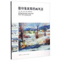 像印象派那样画风景[美]乔治·加罗、辛上海人民美术出版社