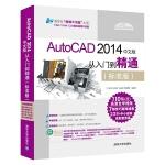 AutoCAD 2014中文版从入门到精通(标准版)(配光盘)