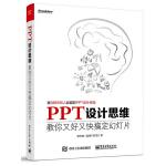 当当签名版--PPT设计思维:教你又好又快搞定幻灯片