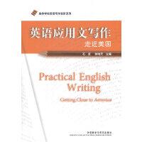 【正版二手书9成新左右】英语应用文写作-走近美国(英语写作进阶系列 石坚 外语教学与研究出版社