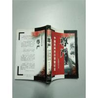 [旧书二手9成新]尊严 : 中国民间对日索赔纪实 /�F子著 中国工人出版社