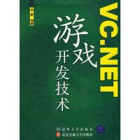 VC NET游戏开发技术,徐青著,北京交通大学出版社,9787811233544