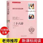 三十六计教育部推荐大阅读系列原版8-10-12岁青少年