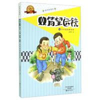 双筒望远镜5:会吐泡泡糖的狗(插图典藏版) 孟宪明 海燕出版社 9787535058775