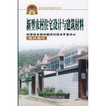 新型农村住宅设计与建筑材料