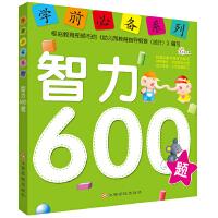 学前必备系列――智力600题