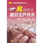 家庭养殖致富丛书--猪规模化高效生产技术