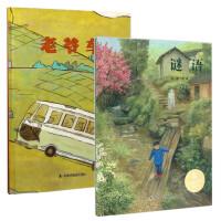 *畅销书籍*共2册老爷车・(精装绘本)+谜语 中国中福会出版社有限公司