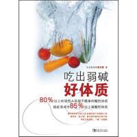 【二手书8成新】吃出弱碱好体质 黄苡菱 中国青年出版社