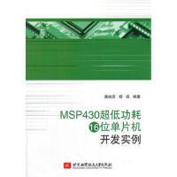 MSP430超低功耗16位单片机开发实例 唐继贤杨扬 北京航空航天大学出版社